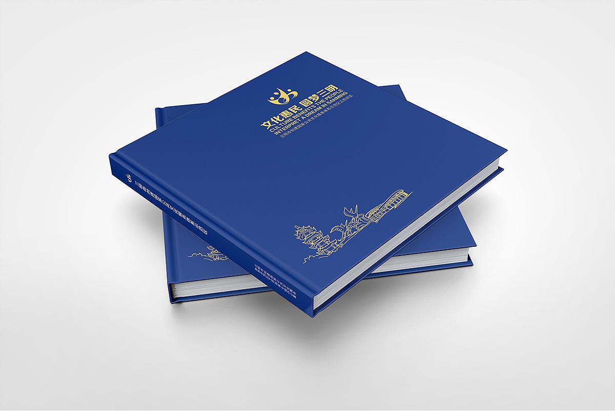 《文化惠民 圆梦三明》主题画册源艺设计|平面|书装图片