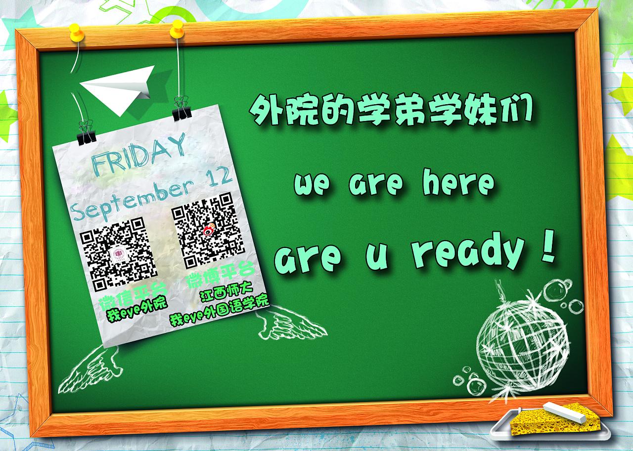 2014年江西师大外院迎接新生海报