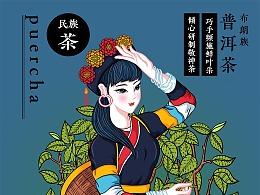 《民族.茶》06 布朗族普洱茶