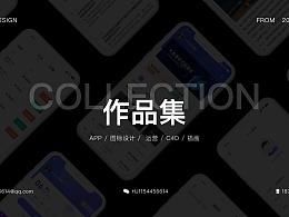 2019-2020 UI作品集