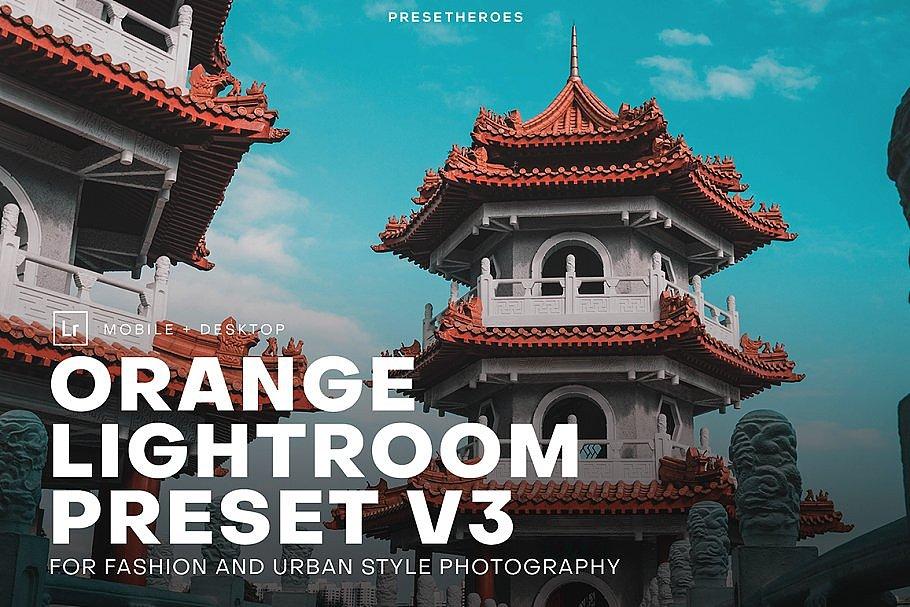 【P234】INS橙青流行色调LR预设+手机LR预设PH Orange Lightroom Presets V3