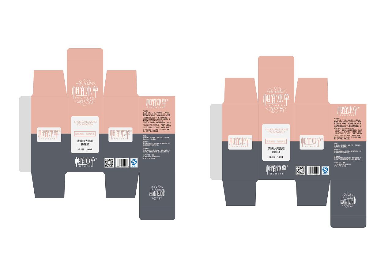 相宜本草护肤品系列化结构效果图|平面|包装|龙疯子图片