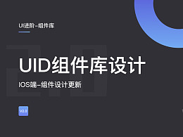 UI组件库v 2.0版本升级