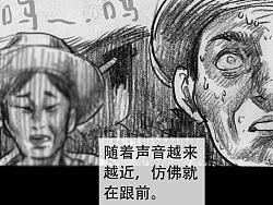 灵异漫画-【呼唤】