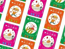 中秋月饼节