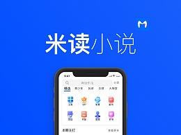 米读小说Redesign