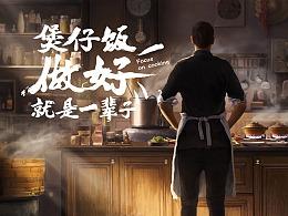 米食先生(酱汁煲仔饭)——长沙煲仔饭领先品牌