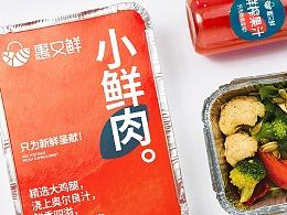 Hia成 x 生鲜超市零售业品牌LOGO设计提案