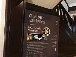 青岛 1907电影博物馆简介