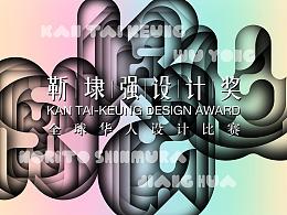 【靳埭强设计奖2017】终评评委介绍及讲座预告!
