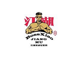 BOSS XIAO肖老板的江湖LOGO 江湖菜