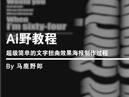 辑 Ai野教程│超级简单的文字扭曲效果海报制作过程
