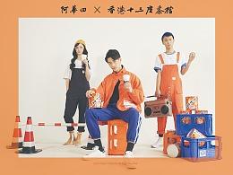 阿华田×香港十三座茶档|茶饮视频拍摄|上海魔摄视觉