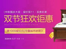 双11预售 提前购   国庆 中秋大促活动页面