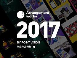 2017年度作品集整理【精选】