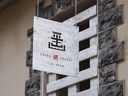 平遥古城的logo设计