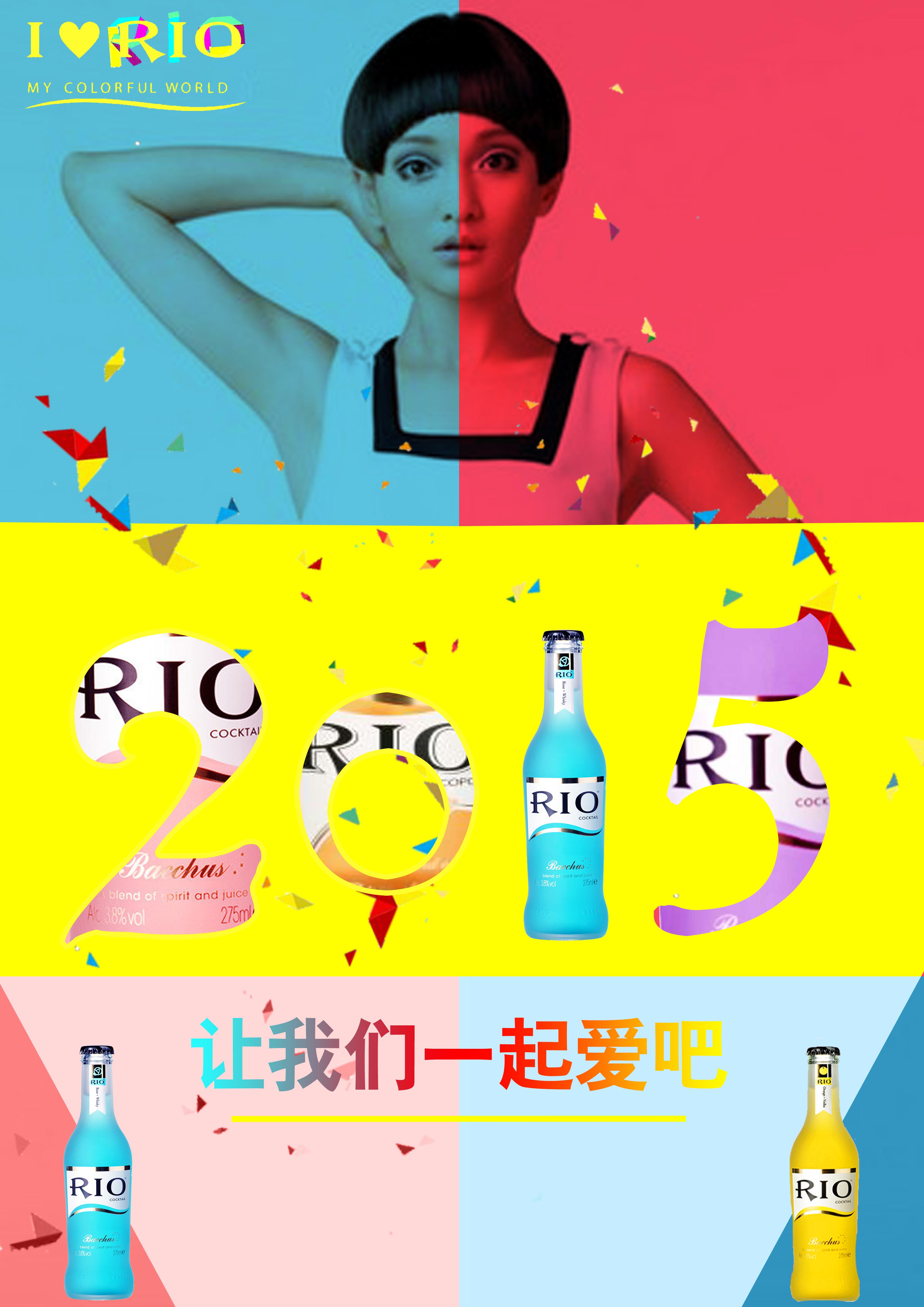 rio海报设计图片