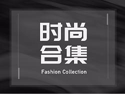 时尚页面合集