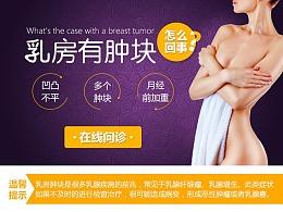 乳腺专题页面
