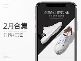 男鞋详情+页面