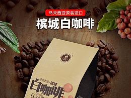咖啡详情页2
