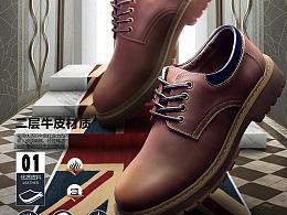 鞋子合成海报