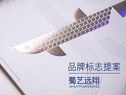 成都蜀艺远翔数字印刷有限公司标志设计