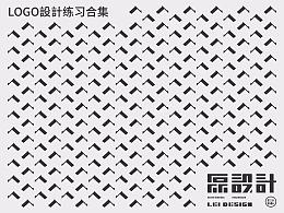 LOGO設計练习合集Ⅱ