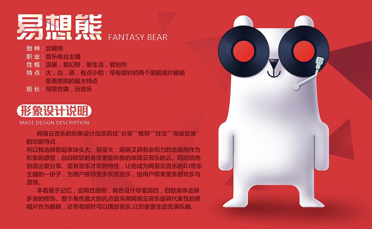 网易云音乐品牌卡通形象《易想熊》 平面 吉祥物 呒牙齿 - 原创作品 - 站酷 (ZCOOL)