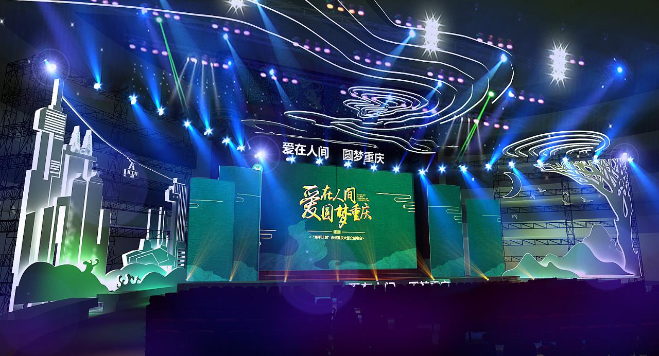 """""""爱在人间 圆梦重庆""""大型公益晚会舞台设计图片"""