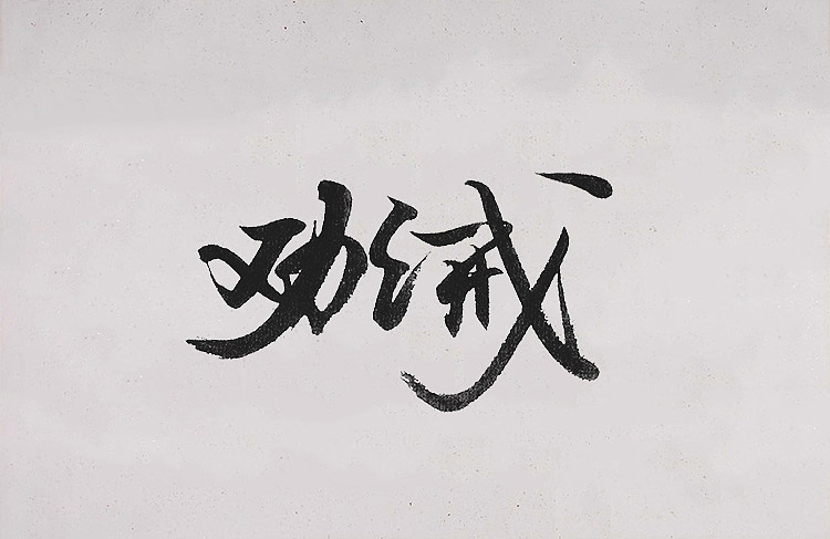 练字,书法,毛笔字设计,第四辑dnf50cc设计图图片