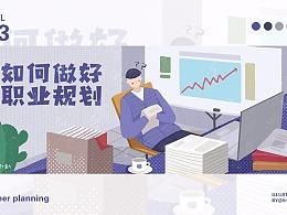 如何做好职业规划 — Banner
