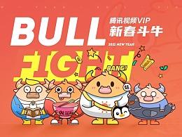 【零一】2021年腾讯视频APP新春斗牛IP设计