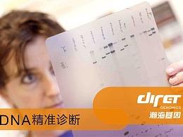 瀚海基因品牌设计
