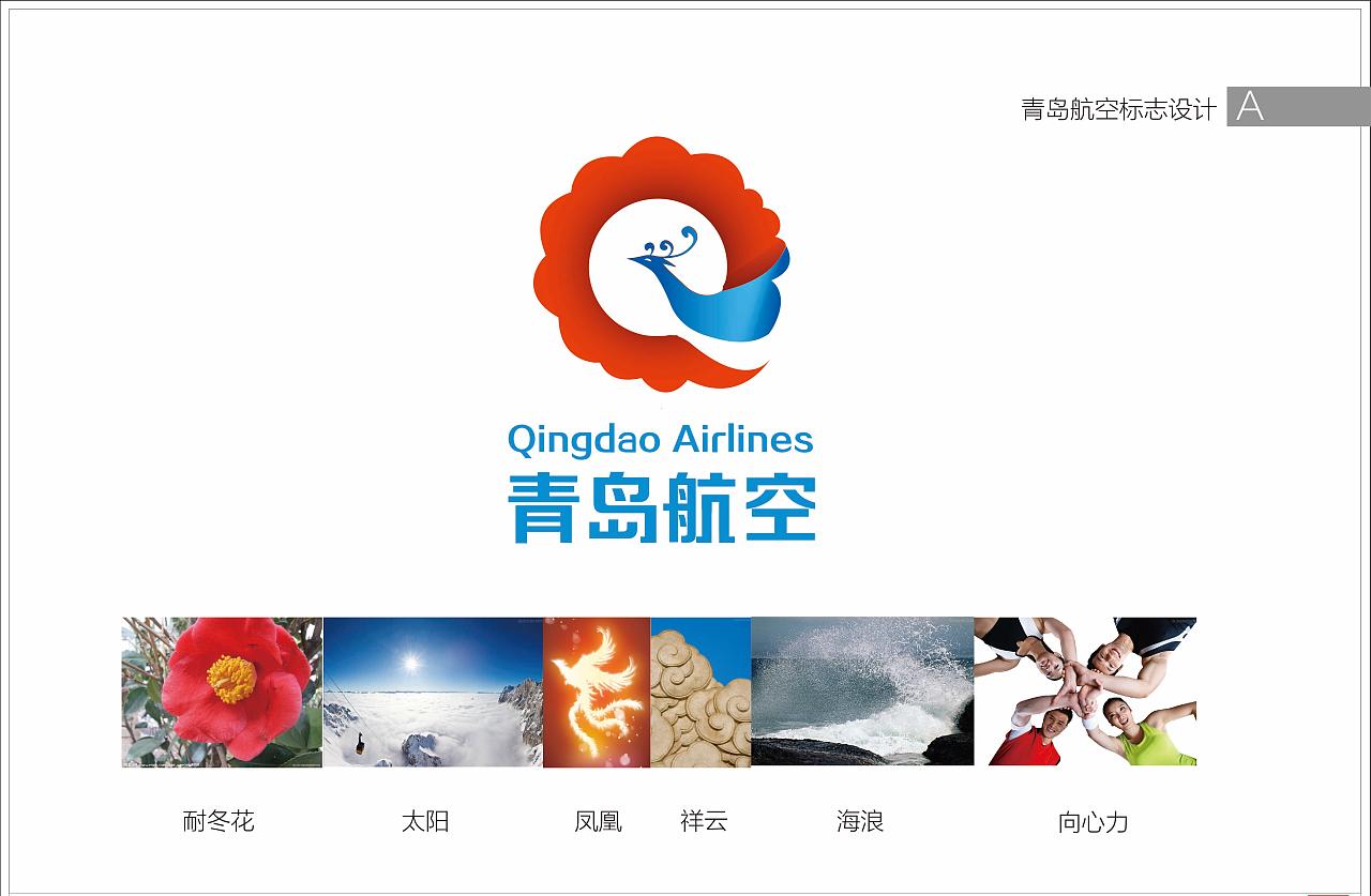 青岛航空标志提案
