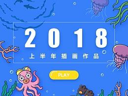 2018上半年插画
