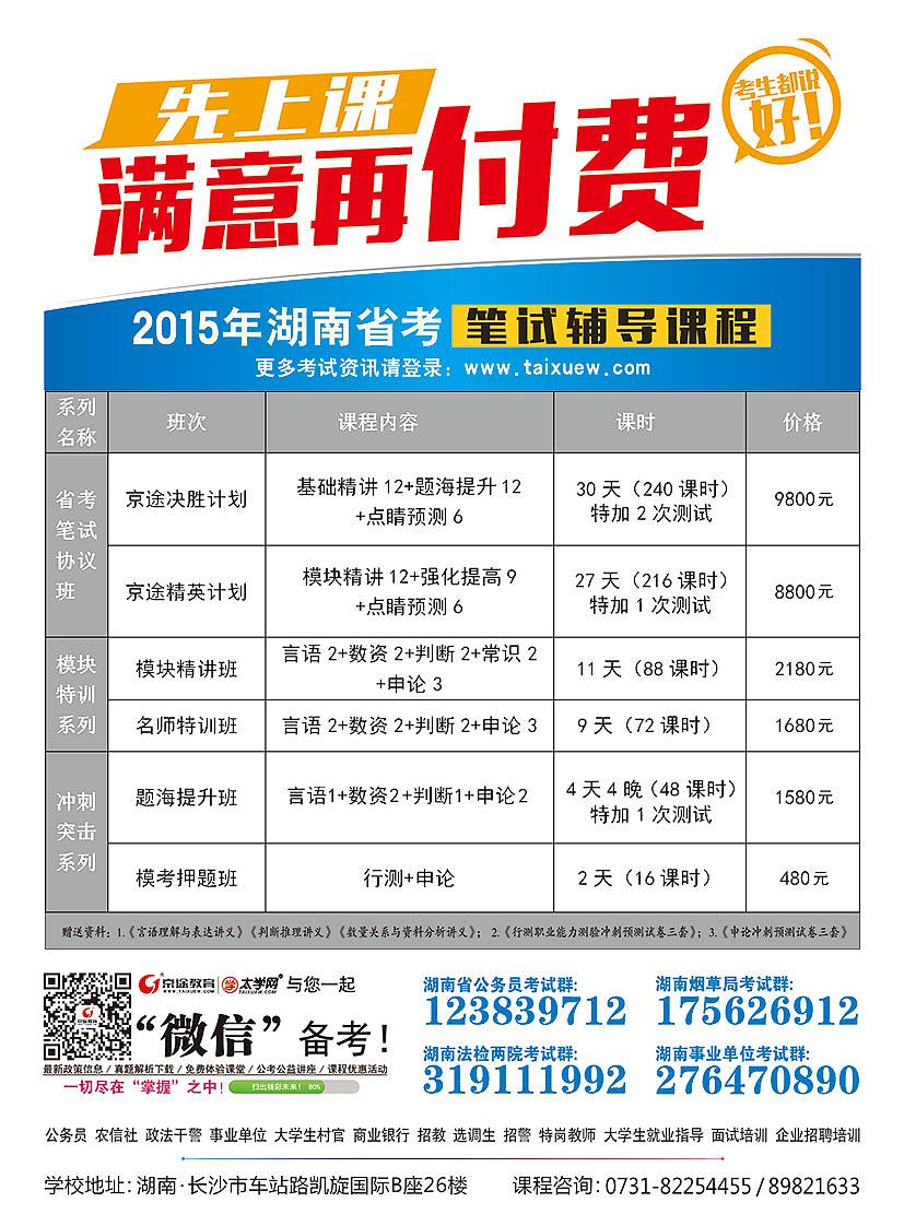 京途教育-湖南公务员 笔试辅导简章 培训机构宣