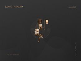 RayData中国世界遗产项目分享