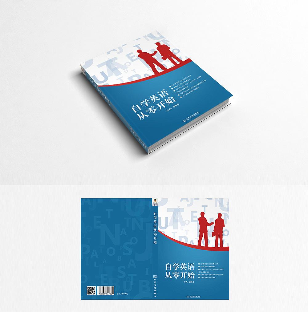 封面设计,英语教育