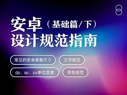 安卓设计规范_基础篇(下)