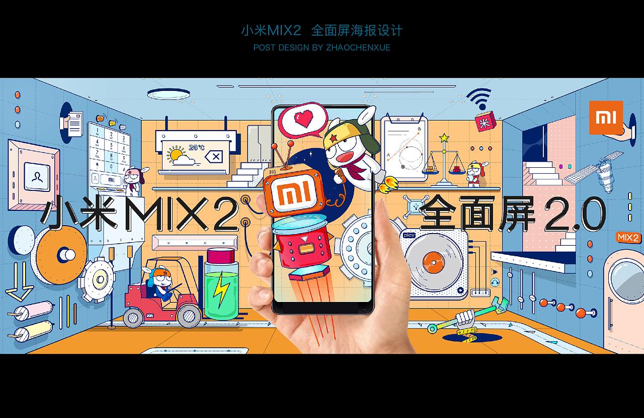 小米mix2全面屏海报设计