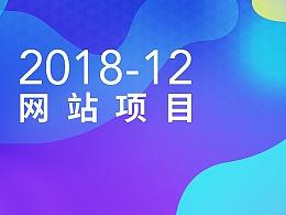 2018-12项目回顾