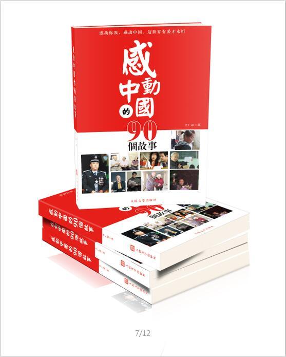 中国元素海报 海报 平面 张连杰 - 原创设计作品