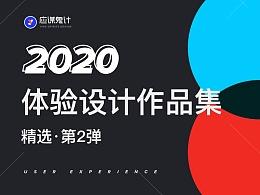 2020年2季度学员作品分享