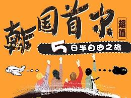 韩国经典-超值首尔5日半自由由之旅