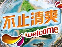 夏日乐园海报