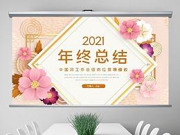 中国风文艺花卉年终工作总结汇报计划ppt模板