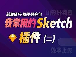 我常用的Sketch插件(二)
