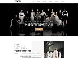 模特大赛官方网站首页