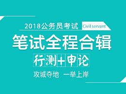 公务员考试banner